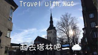 Download 一起去塔林吧~ Estonia Travel Diary //Tallinn | Travel with Nat Video