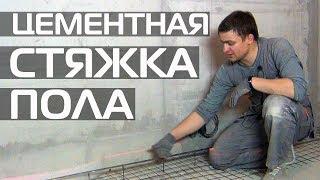 Download МАЯКИ ДЛЯ ЗАЛИВКИ ПОЛА ☑ СТЯЖКА Video
