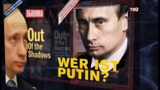 Download Два президента. Обложка Video