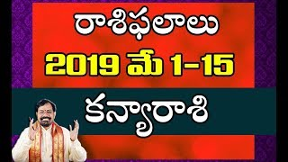 Kanya Rasi 2018 July 1-15 | Virgo Horoscope - Rasi Phalalu