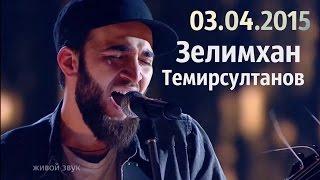 Download Как же он классно поет! Чеченец удивил всех Video