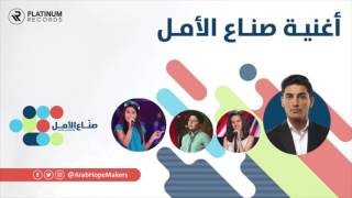 Download صناع الأمل - محمد عساف ولين الحايك | Hope makers - Mohammed Mohammed Assaf & Leen Elhayek Video