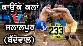 Download #233 Best Match:- Kaunke Kalan VS Jalalpur (Badowal Kabaddi Tournament 2015) Video