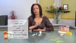 Download Vitamin D -intro فيتامين د- مقدمة Video