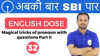 Download 1:00 PM English Dose by Sanjeev Sir | Magical tricks of pronoun2 | अबकी बार SBI पार I Day #32 Video
