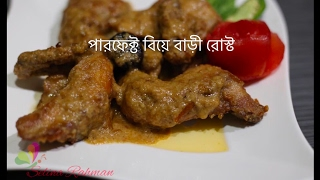 Download বিয়ে বাড়ীর চিকেন রোস্ট | Biye Barir Roast | Best Chicken Roast Recipe | Bangladeshi Roast Recipe Video
