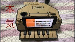 Download 【Nintendo Labo】プロの作曲家が本気でトイピアノを遊んでみた結果 (学び編)part1【実況】 Video
