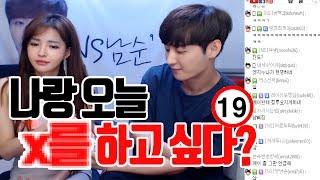Download 엣지★BJ남순 합동방송 [너 나랑 x 하고싶지?](+19, 성인) Video
