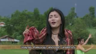 Download คาควายยุ ดอกเหมย เพ็ญนภา สมสุข【OFFICIAL MV】 ຄາຄວາຍຢູ່ ດອກເໝີຍ ເພັນນະພາ ສົມສຸກ Video