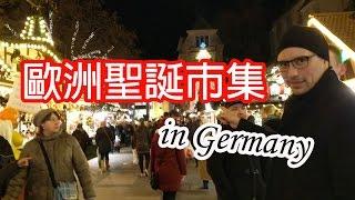 Download 世界最大聖誕樹在德國!一起逛聖誕市集│Christmas Market in Germany Video