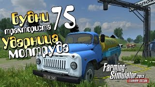 Download Ударница молтруда - ч75 Farming Simulator 2013 Video