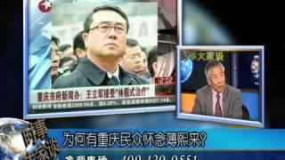 Download 重庆民众为何怀念薄熙来?(1) Video