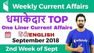 Download धमाकेदार Top One Liner Current Affairs | 2nd Week of Sept 2018 Video