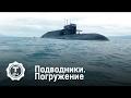 Download Подводники. Погружение   Т24 Video