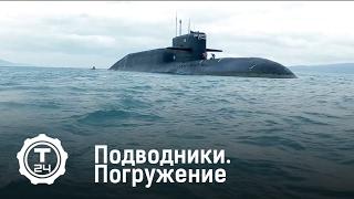 Download Подводники. Погружение | Т24 Video