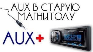 Download AUX В ЛЮБУЮ АВТОМАГНИТОЛУ! Video