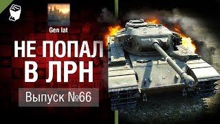 Download Не попал в ЛРН №66 [World of Tanks] Video