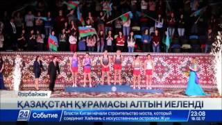 Download Қазақстандық гимнасшылар Әлем кубогында алтын алды Video