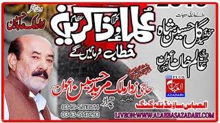 Download 🔴 LIVE | 14/06/19 | Majlis Aza | Padhrar | District Khushab | HD PLUS Video