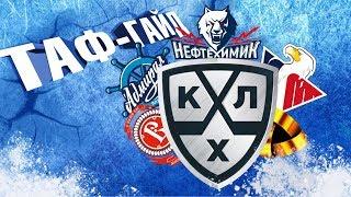 Download 5 клубов, которые могут покинуть КХЛ | ТАФ-ГАЙД Video