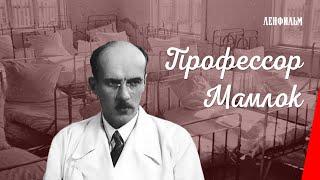 Download Профессор Мамлок / Professor Mamlock (1938) фильм смотреть онлайн Video