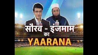 Download SUPER EXCLUSIVE: Sourav and Inzamam Ka Yaarana | Vikrant Gupta I Sports Tak Video
