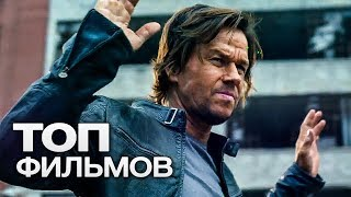 Download ТОП-10 ЗАХВАТЫВАЮЩИХ ФИЛЬМОВ В ЖАНРЕ КРИМИНАЛ! Video