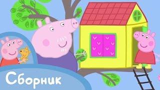 Download Свинка Пеппа - Cборник 6 (45 минут) Video