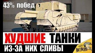 Download 5 ТАНКОВ, КОТОРЫЕ ТЯНУТ КОМАНДУ НА ДНО World of Tanks Video