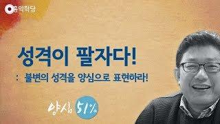 Download [홍익학당] 성격이 팔자다!(181219) A729 Video