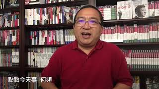 Download 中共想走新加坡模式,又不好意思明說(《點點今天事》) Video