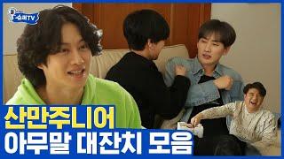 Download (ENG/SPA/IND) Talkative Super Junior's Chaotic Dorm   Super TV   Mix Clip Video