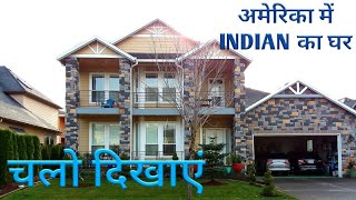 Download Indian lifestyle in America/Indians in America/अमेरिका के घर/American Indians Video