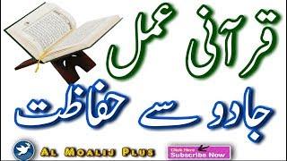 Download Jadoo Se Bachne Ki Dua || Jadoo se hifazat ka Wazifa || Jadu Tona se Chutkara || By Al Moaqlij Plus Video