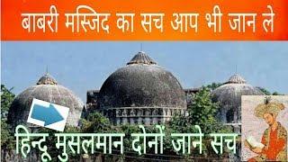 Download बाबरी मस्जिद की सच हैरान हो जाएंगे आप जान कर | हिन्दू मुस्लिम दोनों देखे #Ayodhya babri masjid histo Video