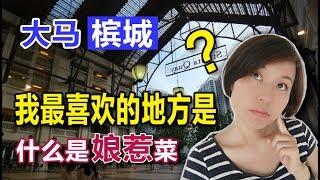 Download 集6.上海人在大马生活:槟城我最喜欢的地方是?什么是娘惹菜MM2H【70后退休日记】 Video