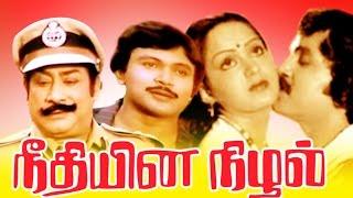 Download நீதியின் நிழல் - NEEDHIYIN NIZHAL   Sivaji Ganesan, Prabhu & Radha   சிவாஜி கணேசன்   பிரபு   ராதா Video