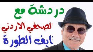 Download د.أسامة فوزي # 772 - دردشة مع صحفي اردني امريكي Video