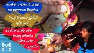 Download Raajanayaka Dewagathithuma - Athulatha EP 02 Video