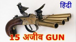 Download 15 अजीब बंदूक 15 Insane Gun of ALL TIME Video