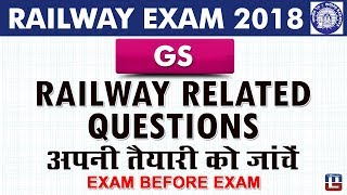 Download Railway Related Questions   Exam Before Exam   RRB   Railway ALP / Group D 2018   GS   Live at 7 PM Video