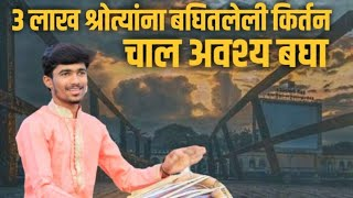 Download Kirtan chal Video