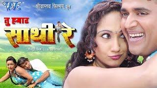 Download HD तू हमार साथी रे - Bhojpuri Full Movie I Tu Hamar Saathi Re - Bhojpuri Film 2014 Video
