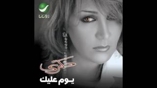 Download Zekra … Youm Aleek | ذكرى … يوم عليك Video