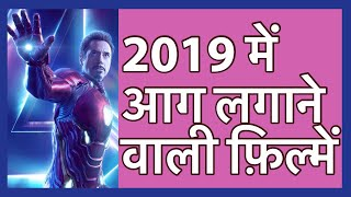 Download Top 10 Upcoming Hollywood Movies of 2019 (Hindi) | Most Anticipated Films Video