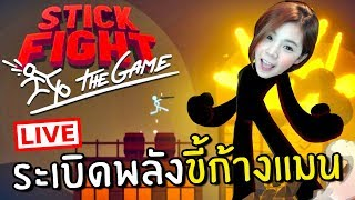 Download LIVE ระเบิดพลังขี้ก้างแมน!!! Stickfight The Game Video