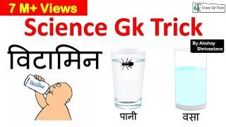 Download Gk short tricks   विटामिन   Science Gk Trick Video