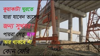 Download পদ্মা সেতু#পায়রা সেতু হওয়ার পরে ঢাকা কুয়াকাটা সড়কে বিদায় নেবে ফেরি#Payara Nadi Video
