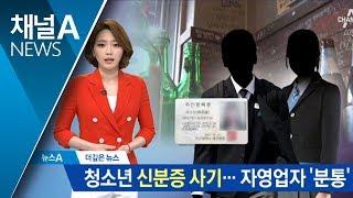 Download [더깊은뉴스]청소년 가짜 신분증에 상인들 '분통' Video