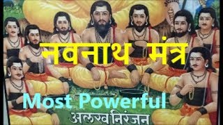 Download Navnath Mantra - Most Powerful - नवनाथ मंत्र Video